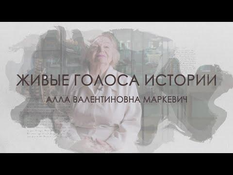 «Живые голоса истории» VI-й выпуск: доц. А. В. Маркевич