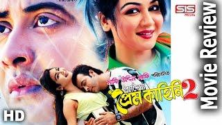 Purnodoirgho Prem Kahini 2 | Movie Review | Shakib Khan | Joya Ahsan | SIS Media