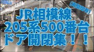 【引退へのカウントダウン】JR相模線 205系500番台 ドア開閉集!!(再開閉有)