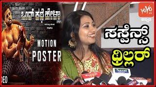 ಒಂದ್ ಕಥೆ ಹೇಳ್ಲಾ Ond Kathe Hella Kannada Movie YOYO Kannada News