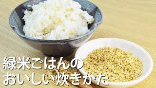 古代米の一種である緑米と白米を一緒に炊飯した 「緑米ごはん」のおいしい炊き方をご紹介します。 緑米ごはんは炊き上げるときれいな緑色に...