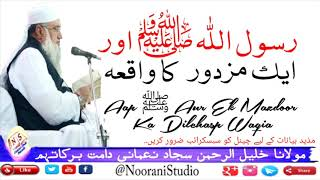 Nabi (SA) Aur Mazdoor Ka Dlichasp Waqia|  by Maulana Khalilur Rqhman Sajjad Nomani DB