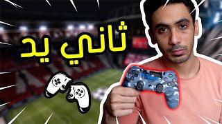 فيفا 21 - ثاني ضحية بسبب هذه اللعبة الفاشلة ! 🎮😡 | FIFA 21