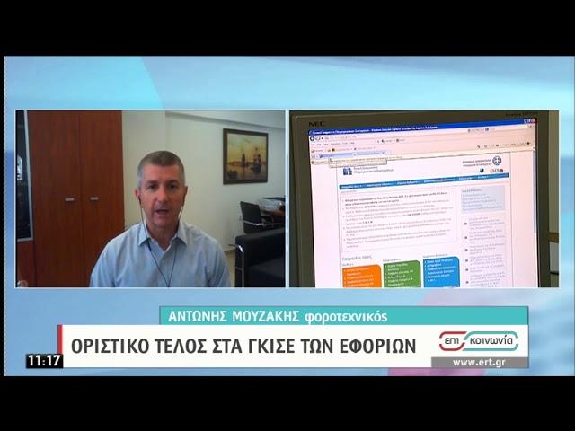 <span class='as_h2'><a href='https://webtv.eklogika.gr/oristiko-telos-sto-gkise-ton-eforion-08-07-2020-ert' target='_blank' title='Οριστικό τέλος στο γκισέ των Εφοριών   08/07/2020   ΕΡΤ'>Οριστικό τέλος στο γκισέ των Εφοριών   08/07/2020   ΕΡΤ</a></span>