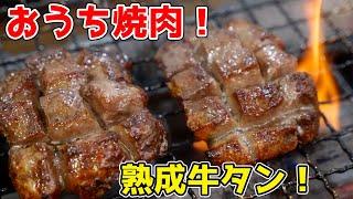 アメリカ産牛タンブロックを「冷蔵庫で熟成」させて仙台牛タンに!