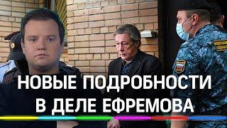 Ефремов ждёт апелляции: Новый адвокат / Отмена приговора / Тюремный театр