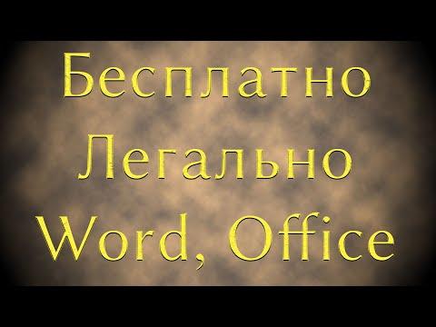 3 способа бесплатно легально установить офис (office) Word, Xls,  Microsoft Office и другие варианты