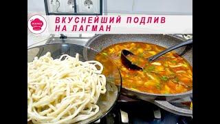 Лагман/Как приготовить лагман /Поджарка на лагман/ Подлив на лагман/