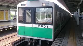 大阪メトロ中央線20系2605F 朝潮橋駅発車