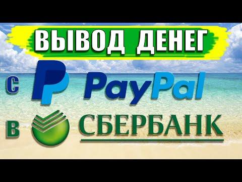 Как вывести деньги с PayPal. Вывод денег с PayPal  2019✓