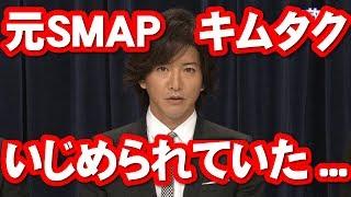 【SMAP】キムタクはいじめられっ子だった【木村拓哉】 ~関連動画~ 全て...