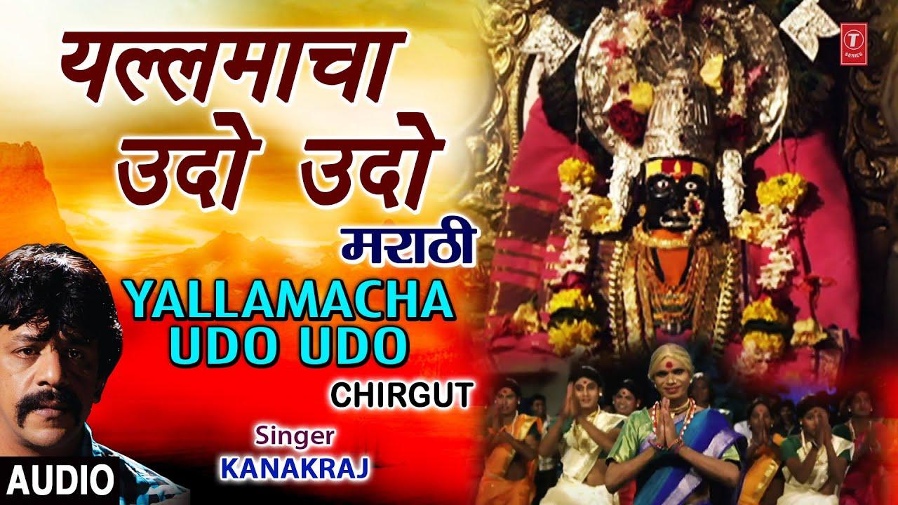 यल्लमाचा उदो उदो   Yallamacha Udo Udo (Chirgut)   Kanakraj   Upendra Limye, Siye Patil, Chinmay