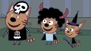 Три кота - Три кота - День страшилок - 4 серия