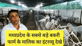 Interview of The Nimar Goat Farm owner | Gujri | M.P.