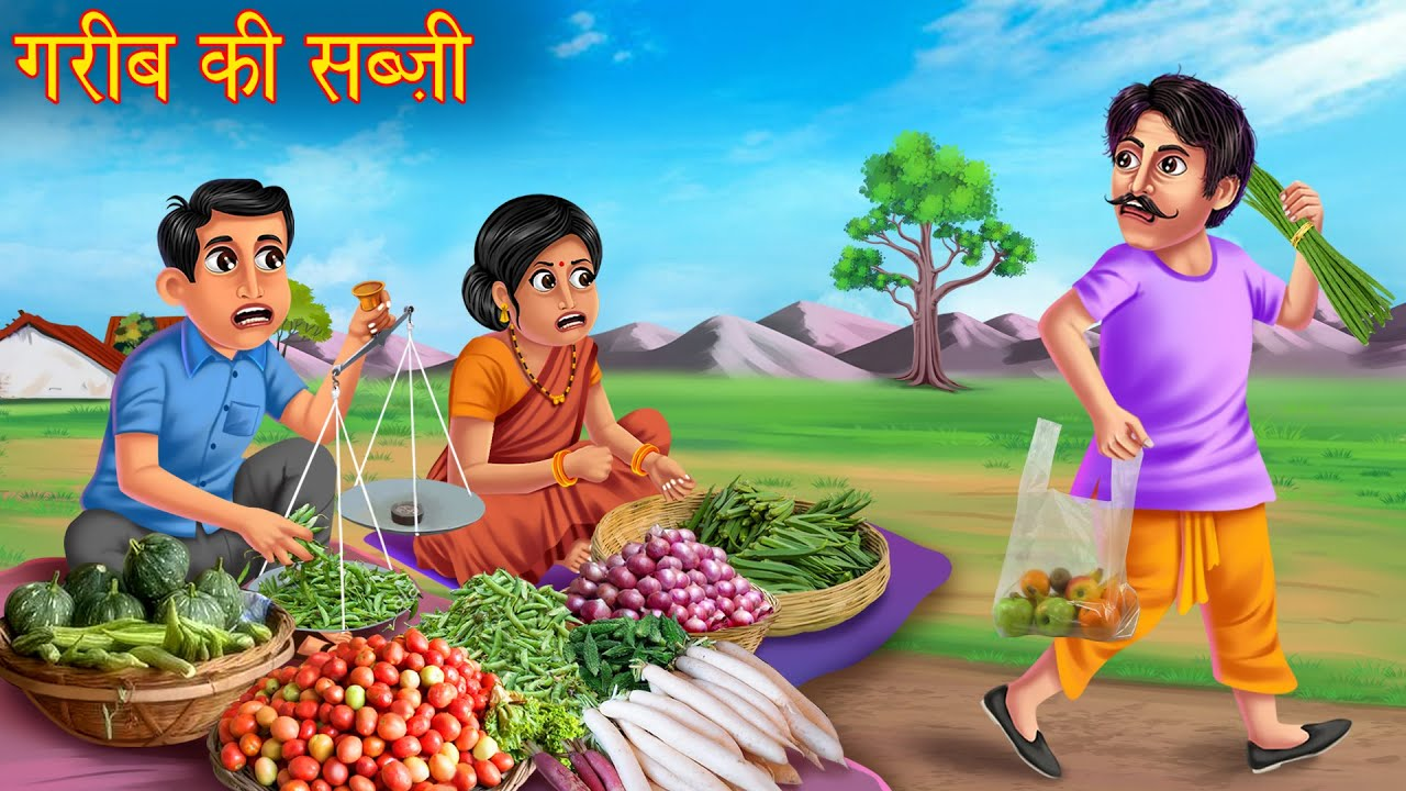 गरीब की सब्ज़ी   Poor Unemployed People   Stories in Hindi   Moral Stories   Latest Hindi Kahaniya