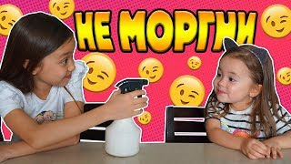 НЕ МОРГНИ ЧЕЛЛЕНДЖ 2018 TRY NOT TO BLINK CHALLENGE 2018