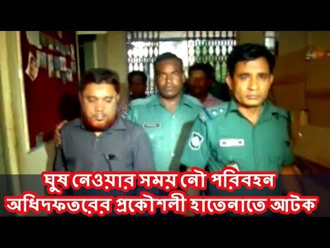 Shipping department engineer arrested while taking bribe of Tk 5 lakh-Bangla TV News