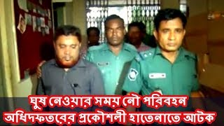 Video Shipping department engineer arrested while taking bribe of Tk 5 lakh-Bangla TV News download MP3, 3GP, MP4, WEBM, AVI, FLV Agustus 2018
