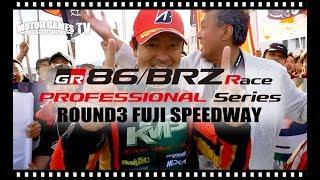 [MOTOR GAMES TV] 86/BRZ Race 2017 Rd.3 Fuji Speedway