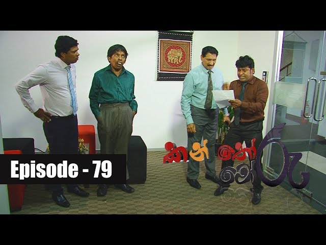 Kanthoru Moru | Episode 79 11th May 2019