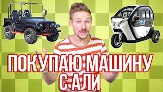 Покупаю новую машину с АЛИ