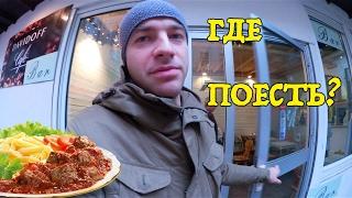 Где вкусно поесть на вокзале. Вроцлав.(Контактный номер в Польше: +48-733-298-966 Viber: +38-068-800-84-18 E-mail: job.hunter.pol@gmail.com., 2017-02-14T12:18:15.000Z)