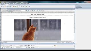 Основы создания сайта. Видеоурок № 5. Создание веб-страниц. (Артём Кашеваров)