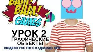 BamBamGames видео-курс по созданию компьютерных игр. Урок 2 - создание графических элементов