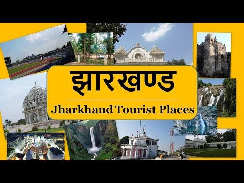 Jharkhand Tourism | Famous 10 Places to Visit in Jharkhand Tour