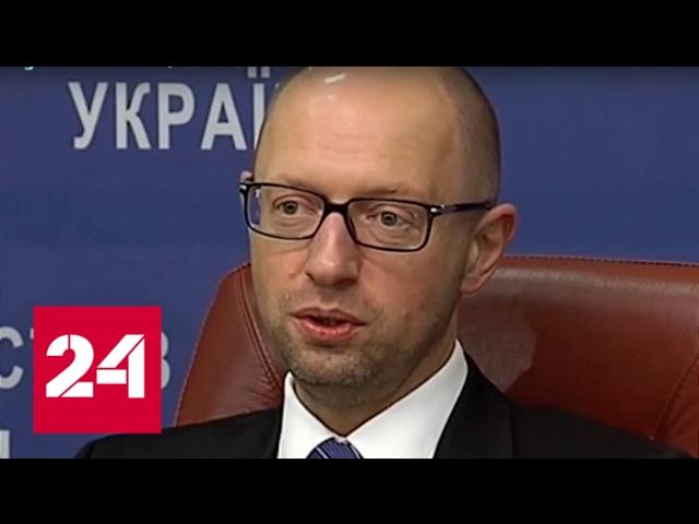 Бывший премьер Украины Арсений Яценюк арестован заочно по решению суда