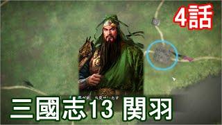 三国志13(三國志13)のゲーム動画。この回は、画面の切れ目の際のエフェ...