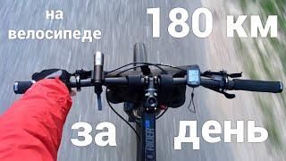 180 км на горном велосипеде за день. Покатушка на большое расстояние.