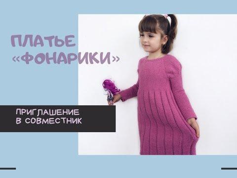 """Детское платье """"Фонарики"""" спицами // Приглашаю в группу по совместному вязанию"""