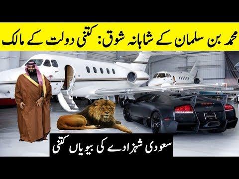 Lifestyle Of Saudi Crown Prince Muhammad Bin Suleman II Saudi Shahzaday Ki Shahana Zindagi