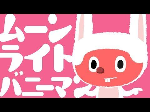 ぼっちぼろまる - ムーンライトバニーマン(Official Lyric Video)