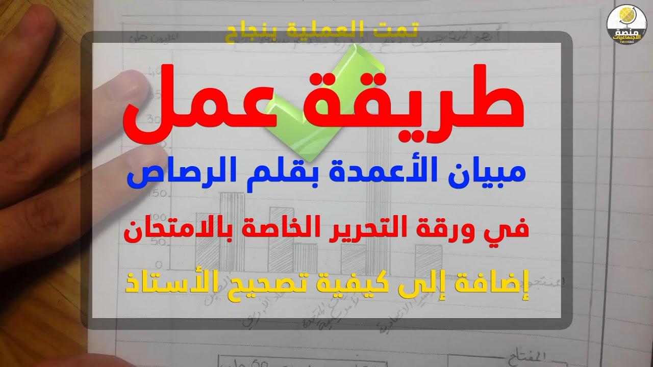 طريقة رسم مبيان بالأعمدة في ورقة التحرير الخاصة بالامتحانات الإشهادية