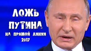 Ложь Путина на прямой линии 2017(, 2017-06-16T13:58:43.000Z)