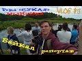ФОТО ДЕЛО #13 Медицина. Спасение. Закат на Байкале.