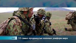 10 Самых Продвинутых Военных Униформ Мира