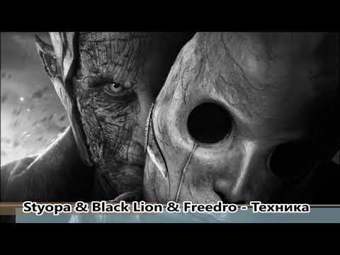 Styopa & Black Lion & Freedro - Техника