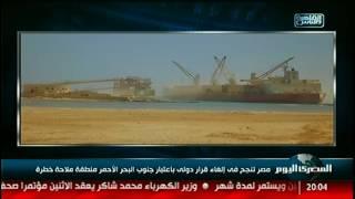 مصر تنجح فى إلغاء قرار دولى باعتبار جنوب البحر الأحمر منطقة ملاحة خطرة PM#PMنشرة_المصرى_اليومPM