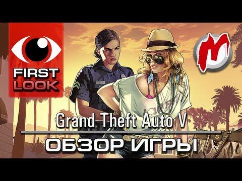 ❶ Grand Theft