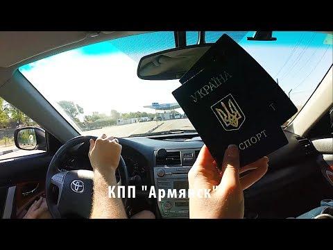Пересечение границы с Крымом. КПП Каланчак 08.06.2017