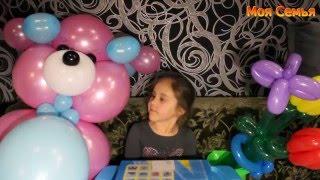 Моя Семья.День рождения Софии. Распаковка подарков