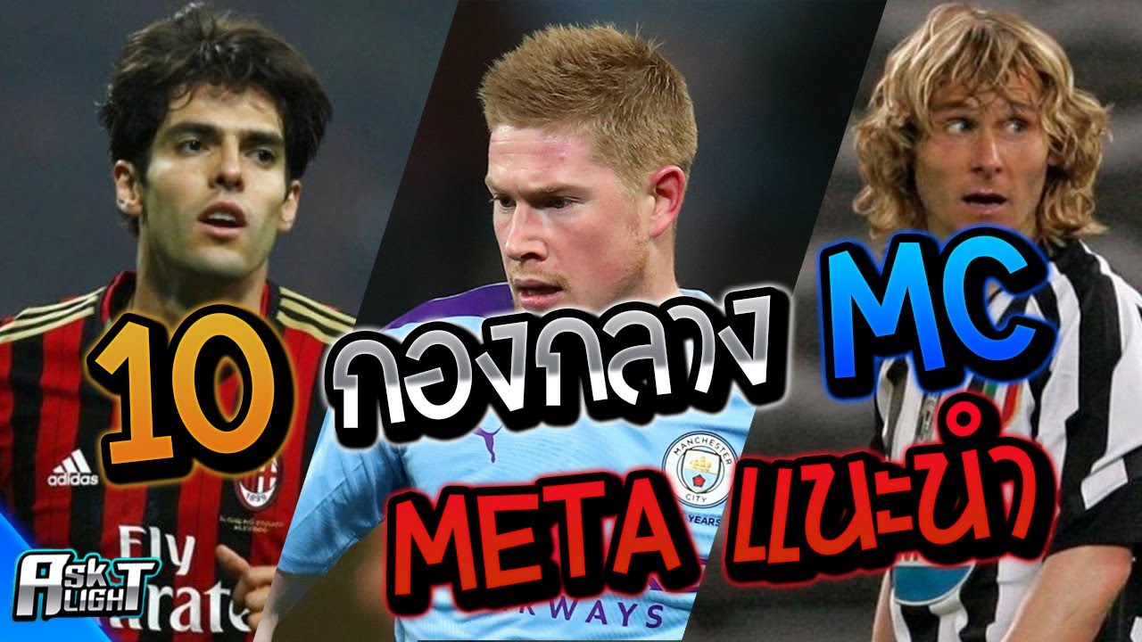 แนะนำ 10 กองกลาง META ปี MC | 10 กองกลาง META ปี MC | กลาง MC แนะนำ | #FIFA ONLINE4