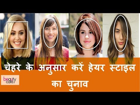 Hairstyle according to your Face Shape in Hindi | Hairstyle for Round,Long,Oval, Square Face