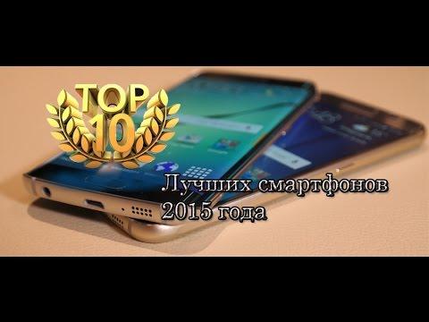 Топ 10 ЛУЧШИХ СМАРТФОНОВ 2015 ГОДА.