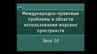 Урок 10.  Международные морские организации