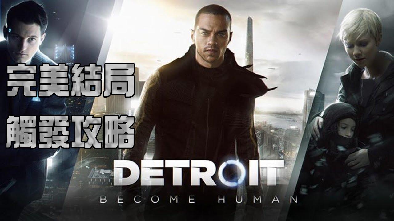 【底特律:變人】完美結局GOOD ENDING觸發攻略(Detroit: Become Human) - YouTube