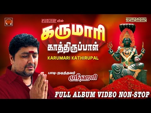 Karumari Kathirupal | Srihari | Amman | Full Album Video